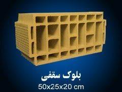 بلوک سفال سقفی