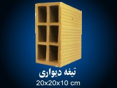 سفال-تیغه-10