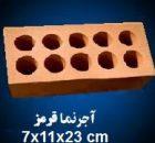 اجر-بهمنی-مجوف